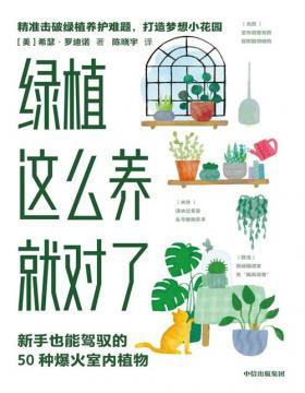 2020-09 绿植这么养就对了:新手也能驾驭的50种爆火室内植物 精准击破绿植养护难题,打造梦想小花园