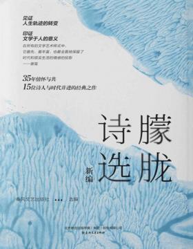2020-11 朦胧诗选新编 影响数代读者的名作之选、当代中国诗坛大家代表诗篇、阅读35年穿越与延续的经典、 聆听诗歌灵魂本来的味道