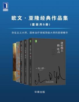 2021-05 欧文·亚隆经典作品集(套装共5册)存在主义大师、团体治疗领域顶级大师的思想精华