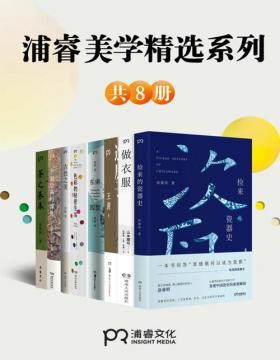 2021-08 浦睿文化生活美学精选合集(共8册)8本书读懂艺术大师、美学巨匠的审美基因,每一个人都可以拥有的生活美学!生活可以永远拥有美!