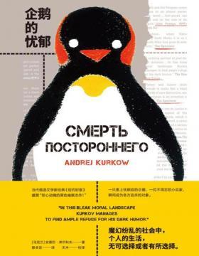 企鹅的忧郁 一个独自生活的男人拯救了一只企鹅的故事,或者,被企鹅拯救 一则苏联笑话引发的灵感,从克格勃辞职的员工的处女作