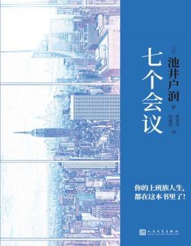 七个会议 人气远超东野圭吾、日本书店店员喜爱的作家池井户润又一杰作!用一个故事,教你如何摆脱工作的困境!