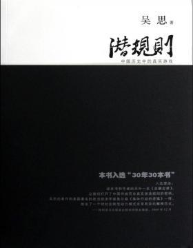 2020-05 潜规则:中国历史中的真实游戏 揭开中国各代历史中官僚权势集团的真正游戏规则!