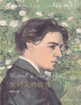 2021-08 契诃夫的玫瑰  一部文学巨匠的精神传记,一场寻找玫瑰的心灵奇旅