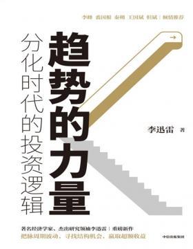 2021-05 趋势的力量:分化时代的投资逻辑 李迅雷谈中国经济和资本市场的各大趋势,分化时代市场投资的逻辑和趋势,房地产发展的周期与投资机会
