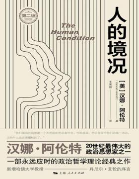 2021-06 人的境况(第二版)20世纪最伟大的政治思想家之一 汉娜阿伦特 一部永远应时的政治哲学理论经典之作