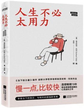 2021-08 人生不必太用力 本书会帮你找回属于你自己的力量 刘亦菲献声朗读 帮你找回与心跳合拍的生活节奏,拯救你的跑调人生