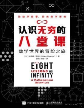 2021-08 认识无穷的八堂课 数学世界的冒险之旅,快乐学数学,锻炼数学思维,数学科普书