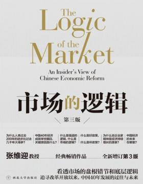 市场的逻辑 张维迎教授经典代表作 看透市场的底层逻辑,读懂中国40年经济腾飞的历史与未来