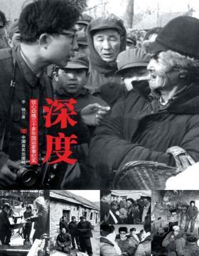 深度:惊心动魄三十多年国运家事纪实 原新华社知名一线记者李锦作品 真实的报道、怀旧珍贵照片、感人的事迹再现