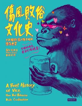 傷風敗俗文化史 十五個改寫人類文明的墮落惡習 文明的進步,來自於吃喝嫖「毒」台版