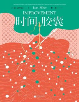 2021-07 时间胶囊 席卷欧美多个文学奖的热评小说 再卑微的选择,终有一日会汇聚成江河 爱一个人,跨一座山