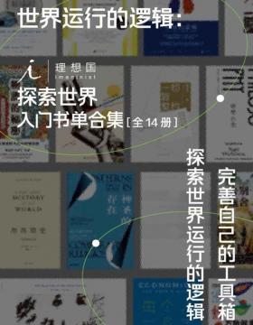 2021-05 世界运行的逻辑:理想国探索世界入门书单合集(全14册)完善自己的工具箱,探索世界运行的逻辑