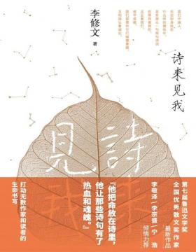 2021-03 诗来见我 著名作家李修文的最新散文集,通过古典诗词叙写人生际遇,通过古今对话见证自我完成
