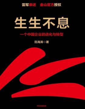 2021-08 生生不息:一个中国企业的进化与转型 雷军亲述&亲序 金山官方授权!教科书级的方法论和实践策略!
