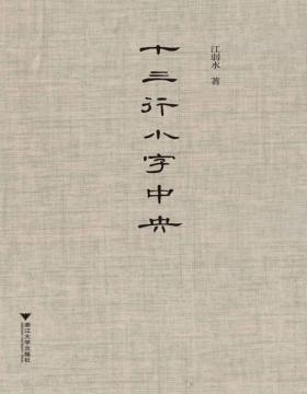 十三行小字中央 从一件不惹眼的拍卖品,引出中国古代一段令人热眼的风怀诗案