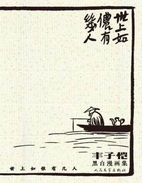 2021-08 世上如侬有几人:丰子恺黑白漫画集 精选丰子恺的三百五十余幅黑白漫画 原汁原味呈现丰子恺绘画中的众生百态