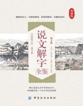 说文解字全鉴(第2版) 我国最早的、对后世影响极大的一部字典,趣谈生活中常用的汉字,详解每一个汉字背后的故事