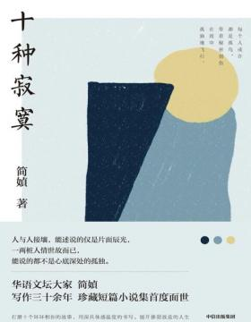 2021-07 十种寂寞 华语文坛大家 简媜,珍藏短篇小说集首度面世,还原十种五味掺杂的寂寞人生