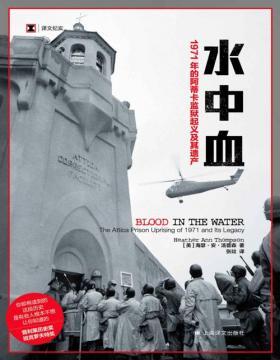 2021-07 水中血 1971年的阿蒂卡监狱起义及其遗产 你即将读到的这段历史,是有些人根本不想让你知道的