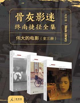 2021-05 伟大的电影(全三册)骨灰影迷,终南捷径全集 理想国出品