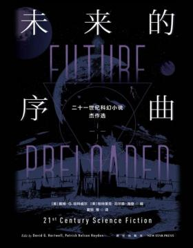 2021-06 未来的序曲:二十一世纪科幻小说杰作选(全二册) 新世纪短篇科幻小说权威选集,34位科幻作家作品