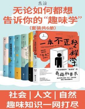 """2021-07 无论如何都想告诉你的""""趣味学""""(套装共6册)如何看待全球化?幸福的哲学是什么?一本不正经的科学、经济学、世界史和时间杂学"""