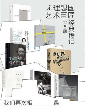 2021-08 我们再次相遇:理想国艺术巨匠经典传记(全8册)各领域史诗级权威大传,中文全译本首次出版