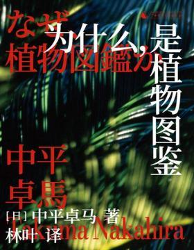 2021-06 为什么,是植物图鉴 摄影若有练级之道,此书将你打回原形 日本摄影史上传奇人物的不朽名作 中平卓马颠覆性影像评论探究摄影的终极意义