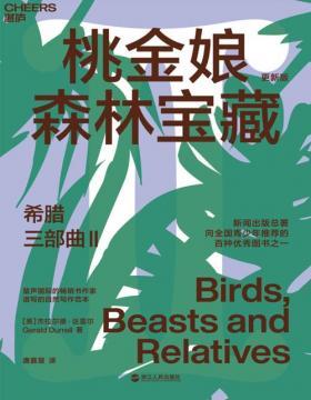 2021-08 希腊三部曲Ⅱ:桃金娘森林宝藏 知名博物学家、大自然作家达雷尔经典力作 既是儿童自然写作范本,也是爆笑童年故事