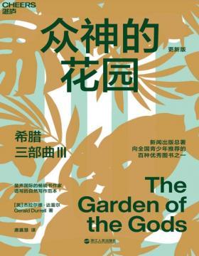 2021-08 希腊三部曲Ⅲ:众神的花园 知名博物学家、大自然作家达雷尔经典力作; 既是儿童自然写作范本,也是爆笑童年故事
