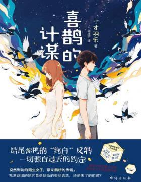"""2021-06 喜鹊的计谋 荣获第14届""""这本推理小说了不起""""隐玉奖"""