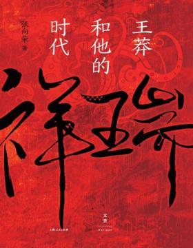 2021-08 祥瑞:王莽和他的时代 厘清王莽多重面貌,叩问儒家使命得失,新锐文史作家张向荣历史非虚构作品