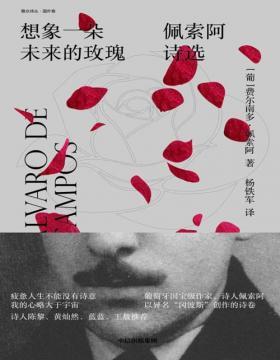 想象一朵未来的玫瑰 葡萄牙国宝级作家、诗人费尔南多·佩索阿 一个人用众多异名创造了一个独特而奇幻的文学世界