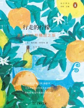 2021-08 行走的柠檬:意大利的柑橘园之旅 安徒生笔下的天堂,歌德热爱之地,一次迷人的水果探寻之旅,一段隐藏在柑橘园中的历史