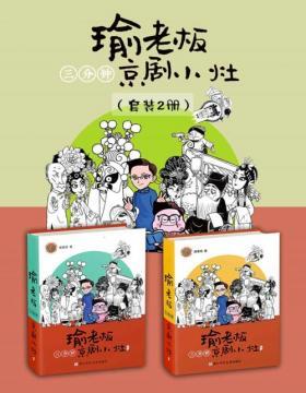 瑜老板三分钟京剧小灶(套装共2册)王珮瑜团队瑜音社倾力打造