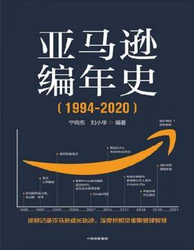 2021-08  亚马逊编年史(1994-2020):编年体形式逐帧还原亚马逊成长轨迹,发掘贝索斯的管理理念与经营智慧