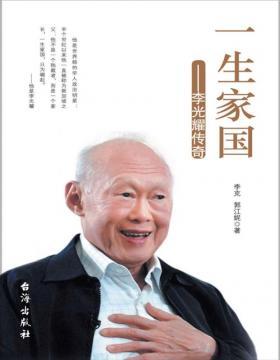 一生家国:李光耀传奇 他是久负盛名的华人政治明星,他被称为新加坡之父。真实、客观、详尽地讲述李光耀90年沉浮人生,60载政治生涯