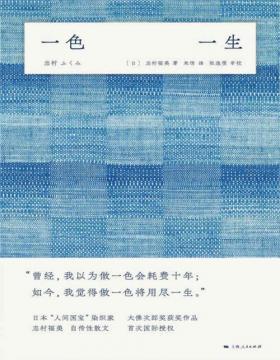 """2021-01 一色一生 日本染织界""""人间国宝""""自传性散文,阐述如何用一生从自然中汲取人间色彩"""