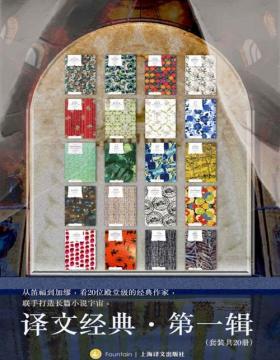 2021-07 译文经典·第一辑(套装共20册)3个世纪的外国文学代表作一次性集结,人类叙述王国永恒的桂冠!