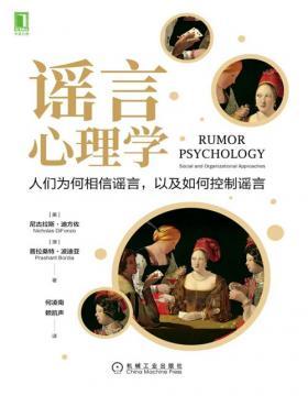 2021-07 谣言心理学:人们为何相信谣言,以及如何控制谣言 一本讲透谣言的产生、传播和控制的心理学著作,任何身份的读者都会从本书中获得很多关于谣言的洞见