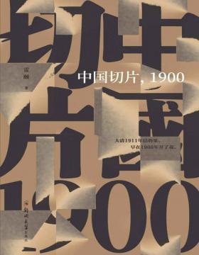2020-11 中国切片,1900庚子年,一个大变动时代骤然降临 切其一片,剖析病理,这场悲剧的复杂性与深刻性引人深思,更发人深省