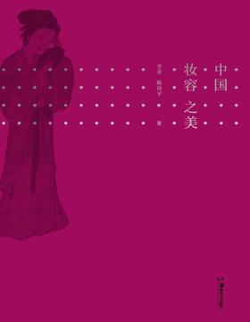 2021-08 中国妆容之美 一本读懂中国女性妆容史,复盘中国历代妆容之美 中国妆容的美与历史都在这里了
