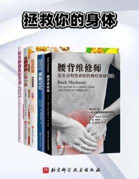 2021-08 拯救你的身体(全5册)精选豆瓣高分身体健康书!一套在手,远离不适疼痛!腰不痛,肠胃好,记忆棒,轻松减脂,拯救健康