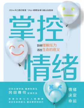 2021-06 掌控情绪:冈田尊司作品 情绪决定命运 深度分析七大人格障碍,教你活出生命的意义,遇见更好的自己