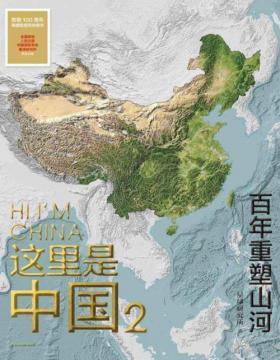2021-06 这里是中国2 百年重塑山河 典藏级国民地理书星球研究所著 书写近代中国创造史 中国建设之美家园之美梦想之美