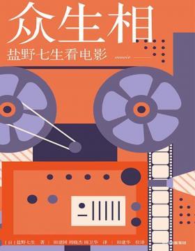 2021-07 众生相:盐野七生看电影 一部有趣、犀利、有见地、有哲思的电影随笔 盐野七生以女性特有的细腻、历史作家独特的视角带我们遍览全球电影,看尽人间众生万相