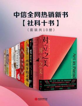 中信全网热销新书 – 社科十书(套装共10册)