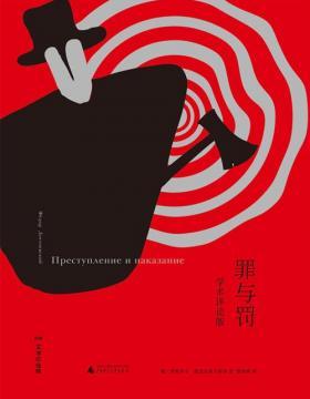 罪与罚 学术评论版 传世译文和八篇学术解读文章精妙结合 陀思妥耶夫斯基创作中的一座高峰