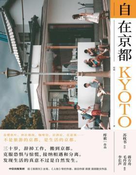 """自在京都 在生活中复制一种叫作""""在京都""""的理想状态!不是旅游的京都,是生活的京都"""
